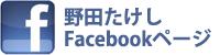 野田たけしFacebookページ