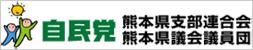 自民党熊本県支部