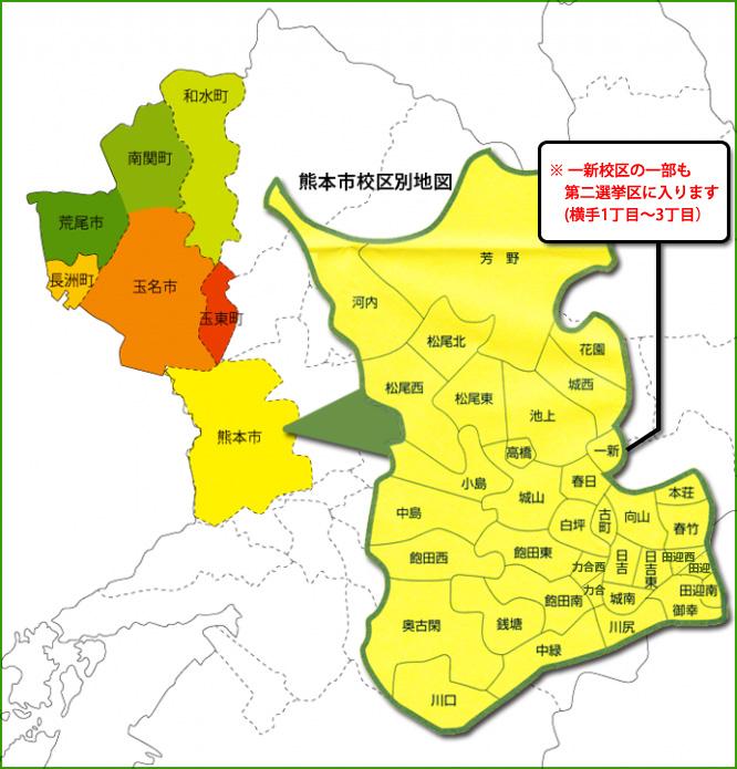 熊本県第2選挙区