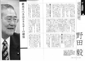 月刊エネルギーフォーラム1