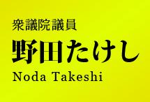 野田たけしオフィシャルホームページ