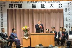 25.11.17」県視覚障害がい者福祉大会