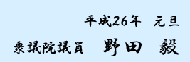 h26_noda