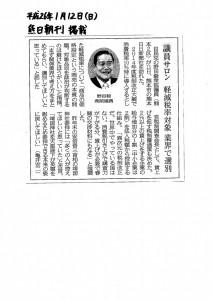 熊日1/12朝刊掲載