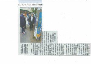 H28.5.28熊日朝刊