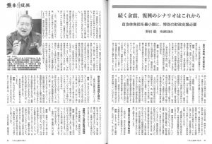 kumamoto_keizai