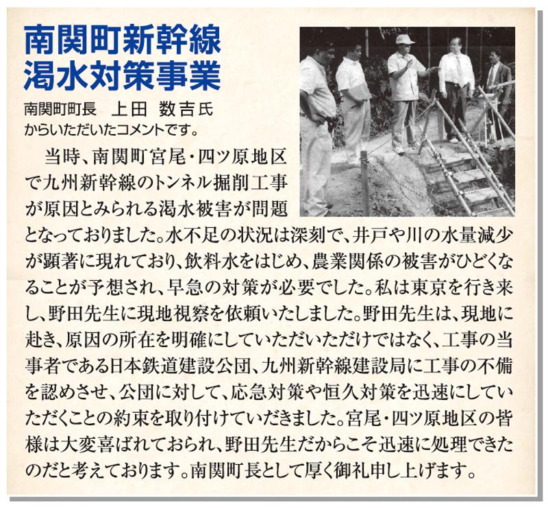 南関町新幹線・渇水対策