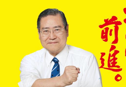 野田たけし