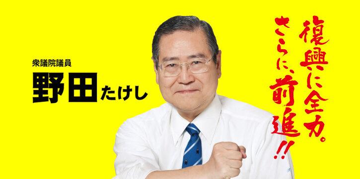 野田たけしfacebookカバー