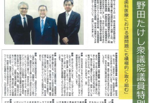 熊本2区 熊本県歯科医師連盟特別対談掲載情報