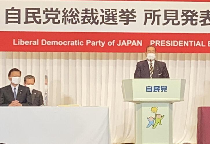 自民党総裁選所見発表