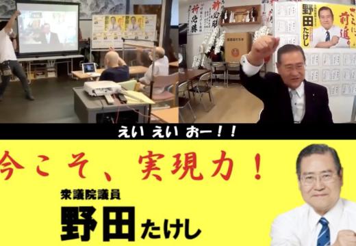 熊本2区 天寿園の皆さまとオンライン会合