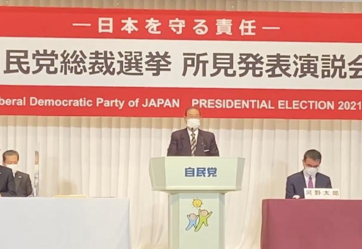 自民党総裁選2021候補者所見発表会