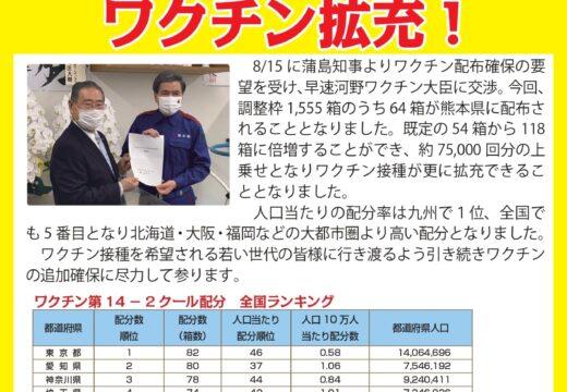 熊本2区 ワクチン拡充!