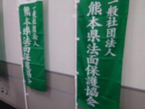 熊本2区総決起集会開催