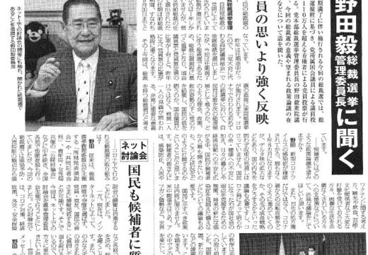 熊本2区野田たけし自由民主