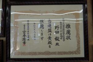 熊本県農業者政治連盟推薦状