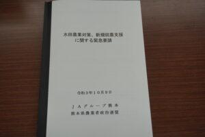 熊本県農業者政治連盟緊急要請2
