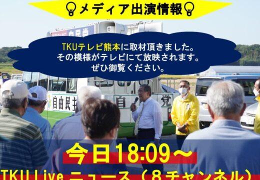 TKUテレビ熊本出演211012