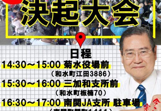 熊本2区 決起大会のお知らせ